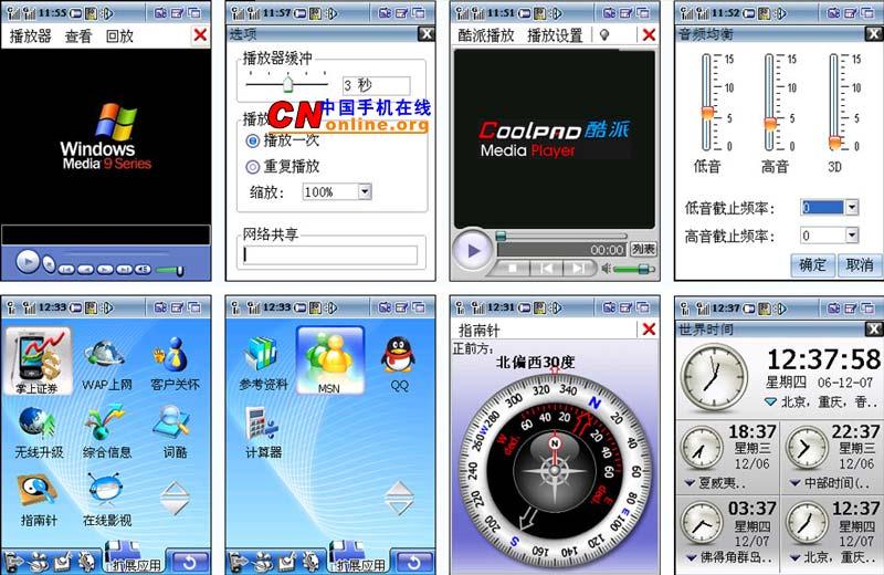 手机采用了WindowsCE 5.0操作系统,和采用了Windows Mobile操作系统的PPC智能手机一样,我们也可以在系统菜单中查看它的硬件信息。酷派728B采用的中央处理器为三星公司生产的以ARM 9为内核的S3C2410型CPU,和之前的728一样,因此我们估计它的工作频率也同样为266MHz。在硬件信息中显示它的内存达到了64M,另有128M的Flash。不过通过内存查看我们看到,该机的内存总计大约为44MB,用户可以在运行内存和存储内存之间自行调节。笔者建议在加入大容量的存储卡之后,可以